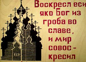 Russische Kirche und kyrillische Schrift - PSch