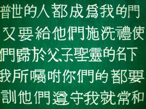 Tauf- und Missionsbefehl in Chinesisch