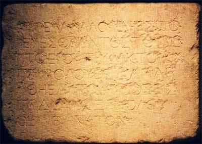 Warntafel, die 1871 entdeckt wurde, Tamar Hayardeni, 2000.