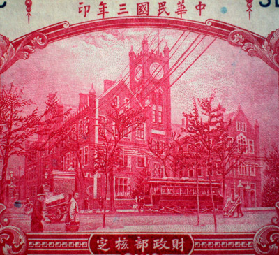 Geldschein der Republik China aus dem Jahre 1914. Kirche in Schanghai, Psch