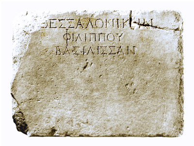 'Inscribed base of a statue of Thessalonik', 2nd Century B.C.